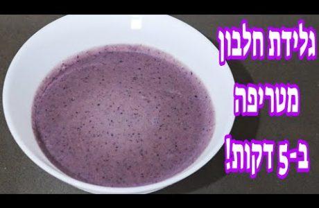 גלידת חלבון טעימה (50 גרם חלבון!)