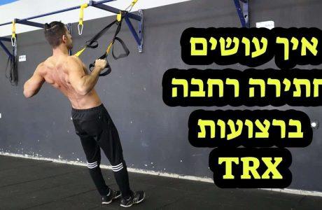 איך עושים חתירה רחבה ברצועות אימון- TRX